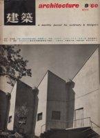 建築 1960年9月号 創刊第1号 増沢洵特集