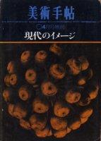 現代のイメージ 美術手帖1962年4月号増刊