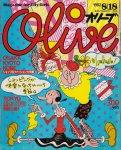 Olive オリーブ 6号 1982年8月18日号