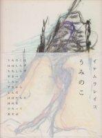 うみのこ イケムラレイコ詩画集
