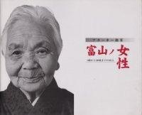 アラーキー顔写 富山ノ女性 0歳から100歳まで 荒木経惟