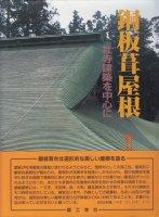 銅板葺屋根 社寺建築を中心に