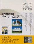 ル・コルビュジエ 光の遺産 20世紀モダニズム建築の巨匠 世界遺産への歩み