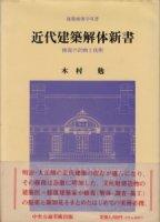 近代建築解体新書 修復の計画と技術 (建築修復学双書)