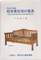 明治の洋館 松本家住宅の家具 (重要文化財 旧松本家住宅家具調査報告書)