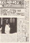 ハッピーエンド通信 1979年4月 創刊号
