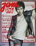 jam(ジャム) 創刊号 1979年1月