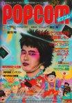 月刊ポプコム POPCOM 1983年5月 創刊号