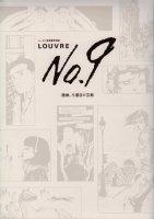 ルーヴルNo.9 漫画、9番目の芸術 ルーヴル美術館特別展