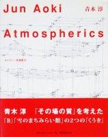青木淳 Atmospherics ギャラリー・間叢書15