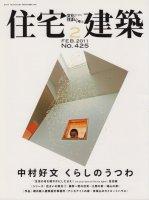 住宅建築 2011年2月号 中村好文 くらしのうつわ