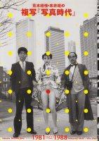 荒木経惟・末井昭の複写『写真時代』 疾風怒濤の1991-1998