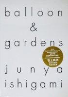balloon & gardens (未開封) 石上純也