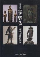 霊験仏 鎌倉人の信仰世界