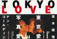 Tokyo Love Spring Fever 1994 荒木経惟 ナン・ゴールディン
