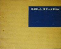 建築記録/東京中央電信局