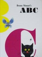 Bruno Munari's ABC ブルーノ・ムナーリ