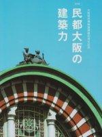 民都大阪の建築力 大阪歴史博物館開館10周年記念