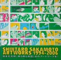 SHINTARO SAKAMOTO ARTWORKS 1994-2006 坂本慎太郎