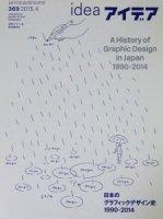 idea アイデア 369 2015年4月号 日本のグラフィックデザイン史 1990-2014