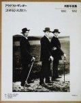 アウグスト・ザンダー 20世紀の人間たち 肖像写真集 1892-1952