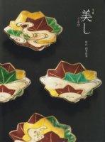 美 (うま) し 乾山 四季彩菜