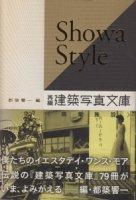 Showa Style 再編・建築写真文庫(商業施設)