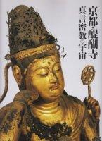 京都・醍醐寺 真言密教の宇宙
