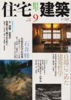 住宅建築 2008年9月号 自邸にこめた建築哲学 香山壽夫