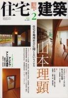 住宅建築 2009年2月号 山本理顕 住宅を地域社会に開くということ