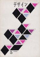 デザイン no.8 1960年5月
