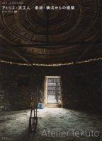 アトリエ・天工人/素材・構法からの建築 ディテール別冊