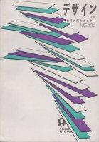 デザイン no.12 1960年9月 世界の傑作ポスター