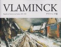 ヴラマンク展 VLAMINCK Regards sur l'oeuvre et sur l'artiste, 1907-1958
