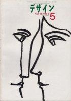 デザイン no.46 1963年5月