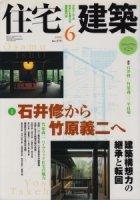 住宅建築 2006年6月号 石井修から竹原義二へ 建築構想力の継承と転回