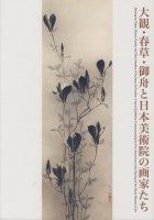 大観・春草・御舟と日本美術院の画家たち