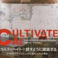 CULTIVATE カルティベイト 小嶋一浩+赤松佳珠子