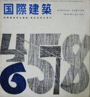 国際建築 第25巻6号 1958年6月 公共住宅のモデュラー・コーディネーション
