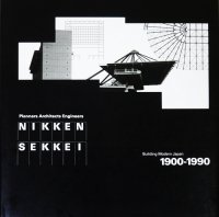 NIKKEN SEKKEI Building Modern Japan 1900-1990 日建設計