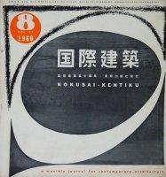 国際建築 第27巻8号 1960年8月