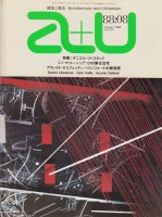 a+u 1988年8月号 ダニエル・リベスキンド