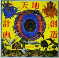 天地創造計画 レコードジャケットによる瞑想 横尾忠則・編