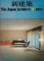 <img class='new_mark_img1' src='https://img.shop-pro.jp/img/new/icons50.gif' style='border:none;display:inline;margin:0px;padding:0px;width:auto;' />新建築 1974年2月号 住宅特集 篠原一男