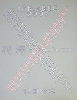 花椿合本 2007年1月号〜12月号