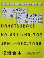 花椿合本 2008年1月号〜12月号