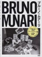 <img class='new_mark_img1' src='https://img.shop-pro.jp/img/new/icons50.gif' style='border:none;display:inline;margin:0px;padding:0px;width:auto;' />ブルーノ・ムナーリ Bruno Munari 展覧会公式カタログ