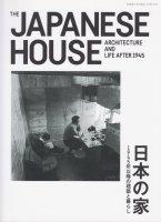 日本の家 1945年以降の建築と暮らし:The Japanese house:Architecture and life after 1845 新建築住宅特集別冊