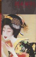 岡本神草の時代 The age of Okamoto Shinso