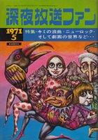 深夜放送ファン NO.5 1971年5月号